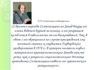 Со времени переезда Солженицына на Запад вокруг его имени ведется бурная пол