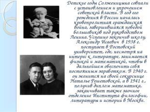 Детские годы Солженицына совпали с установлением и упрочением советской влас