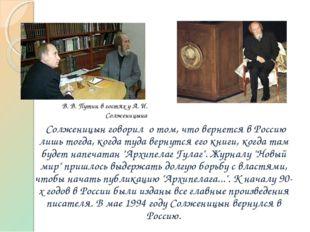 Солженицын говорил о том, что вернется в Россию лишь тогда, когда туда верн