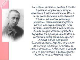 До 1956 г. писатель живет в ссылке в различных районах Сибири, преподает в