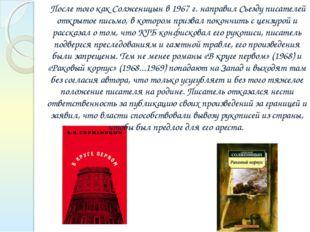 После того как Солженицын в 1967 г. направил Съезду писателей открытое письм