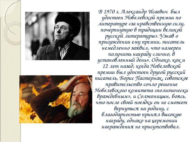В 1970 г. Александр Исаевич был удостоен Нобелевской премии по литературе «...