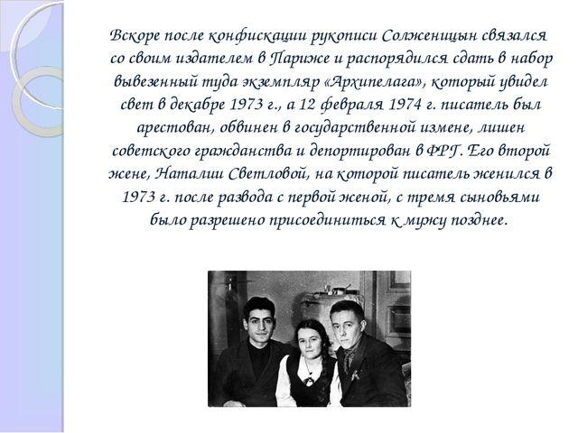 Вскоре после конфискации рукописи Солженицын связался со своим издателем в П...