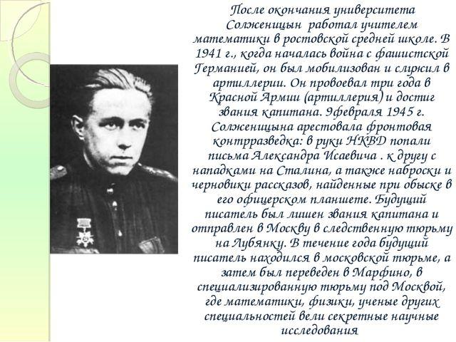 После окончания университета Солженицын работал учителем математики в росто...