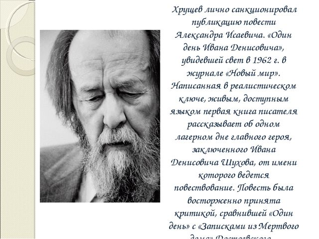 Хрущев лично санкционировал публикацию повести Александра Исаевича. «Один де...