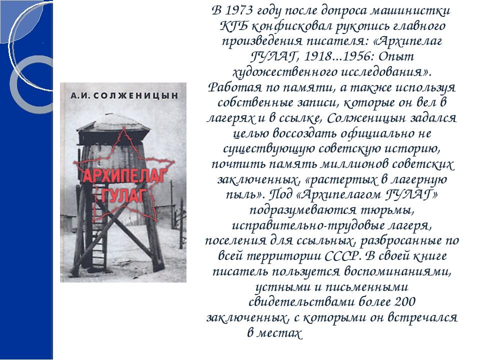 В 1973 году после допроса машинистки КГБ конфисковал рукопись главного произ...