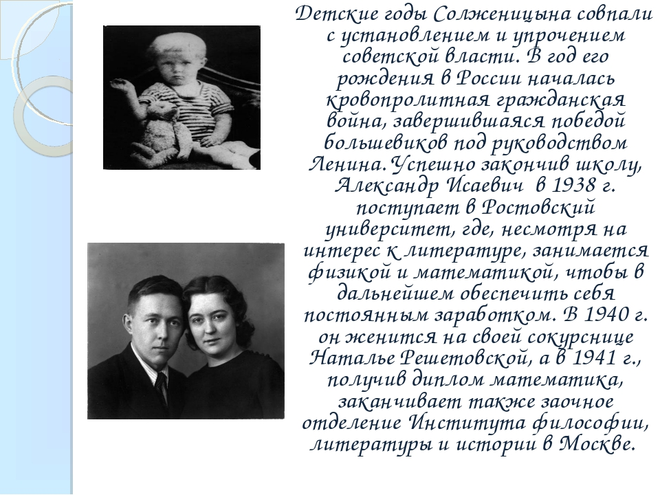 Детские годы Солженицына совпали с установлением и упрочением советской влас...