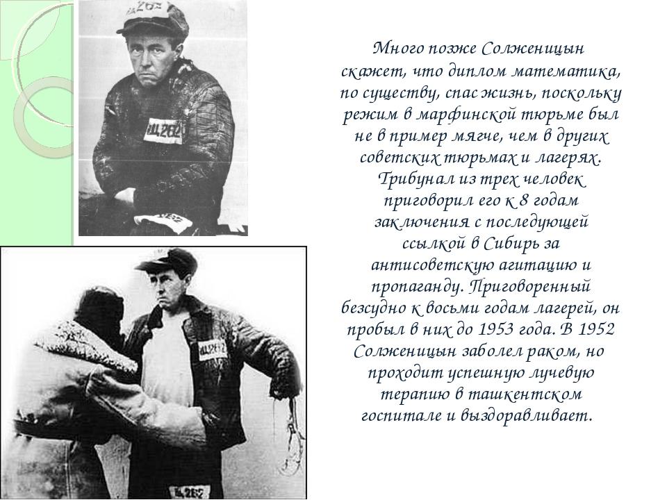 Много позже Солженицын скажет, что диплом математика, по существу, спас жиз...