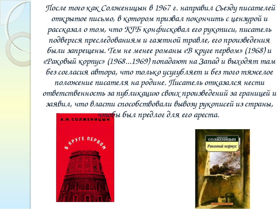 После того как Солженицын в 1967 г. направил Съезду писателей открытое письм...