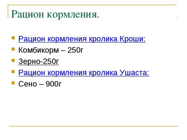 Рацион кормления. Рацион кормления кролика Кроши: Комбикорм – 250г Зерно-250г...