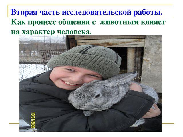 Вторая часть исследовательской работы. Как процесс общения с животным влияет...
