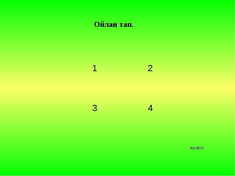 келесі Ойлан тап. 1  2 3 4