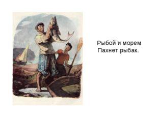 Рыбой и морем Пахнет рыбак.