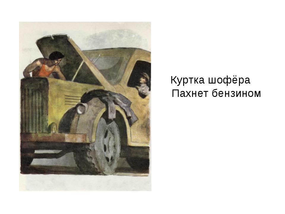 Куртка шофёра Пахнет бензином