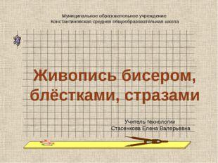 Муниципальное образовательное учреждение Константиновская средняя общеобразо