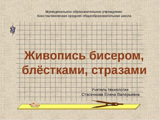 Муниципальное образовательное учреждение Константиновская средняя общеобразо...