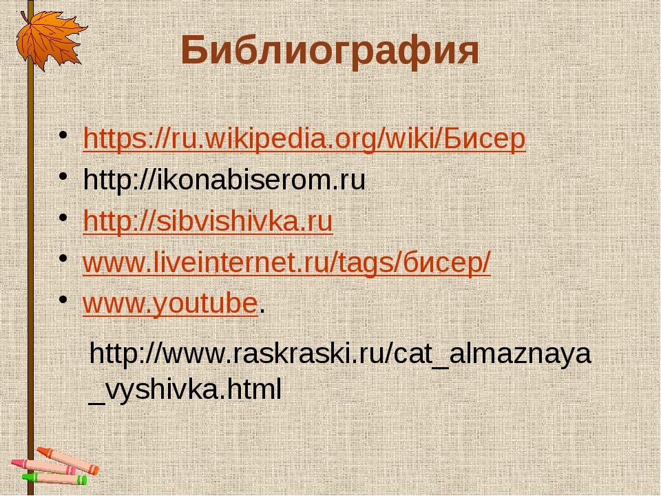 Библиография https://ru.wikipedia.org/wiki/Бисер http://ikonabiserom.ru http:...