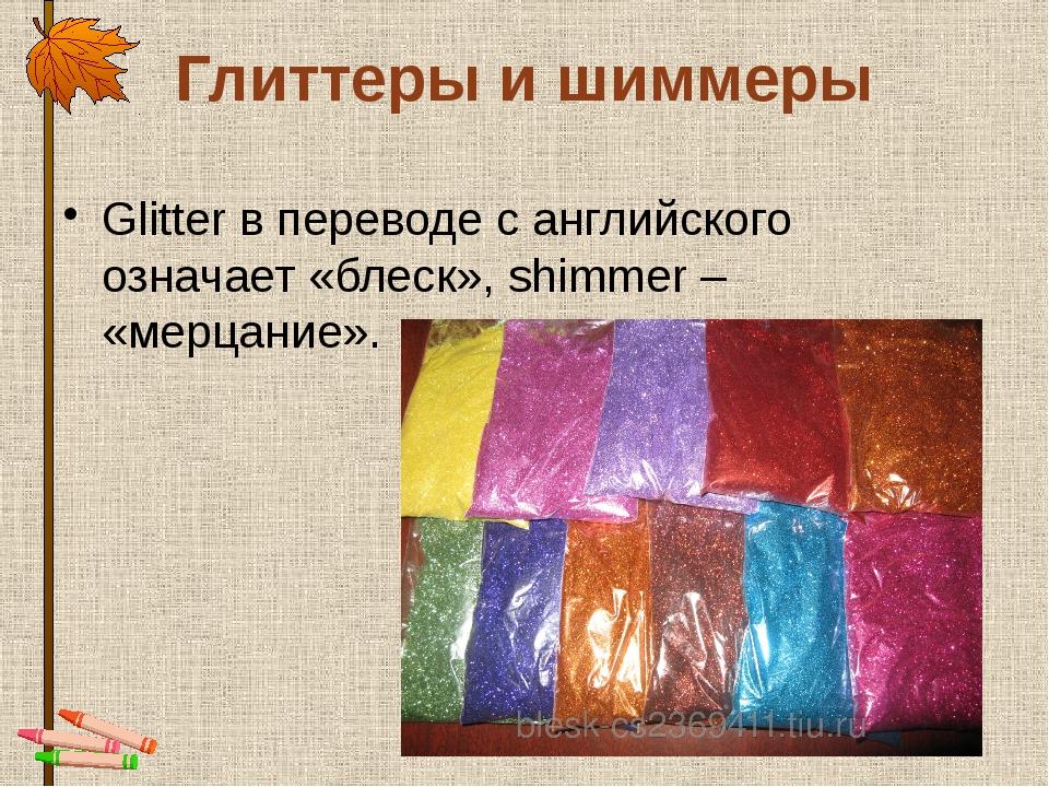 Глиттеры и шиммеры Glitter в переводе с английского означает «блеск», shimmer...