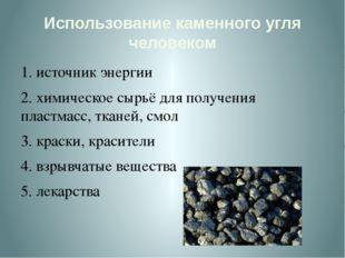 Использование каменного угля человеком 1. источник энергии 2. химическое сырь