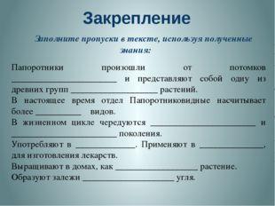 Закрепление Заполните пропуски в тексте, используя полученные знания: Папоро