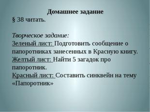 Домашнее задание § 38 читать. Творческое задание: Зеленый лист: Подготовить с