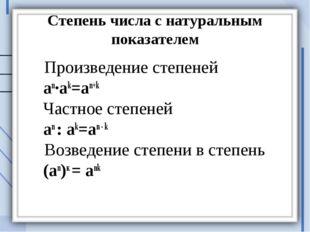 Степень числа с натуральным показателем Произведение степеней an·ak=an+k Част