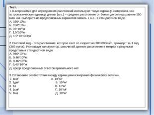 Тест. 1.В астрономии для определения расстояний используют такую единицу изме