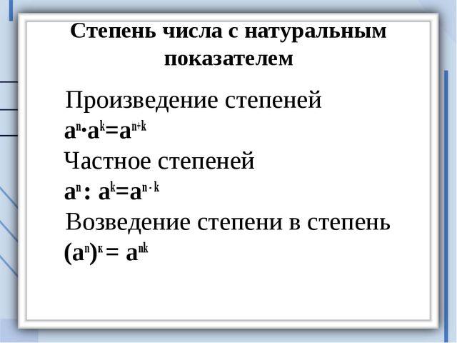 Степень числа с натуральным показателем Произведение степеней an·ak=an+k Част...