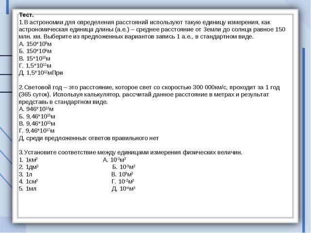 Тест. 1.В астрономии для определения расстояний используют такую единицу изме...