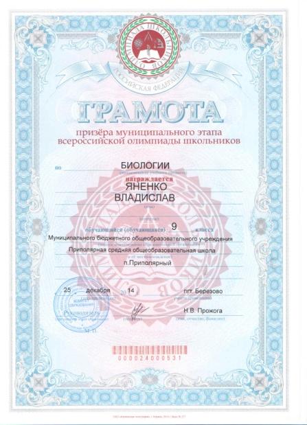 F:\документы ОНочевчук\районные грамоты\районные грамоты2.jpg