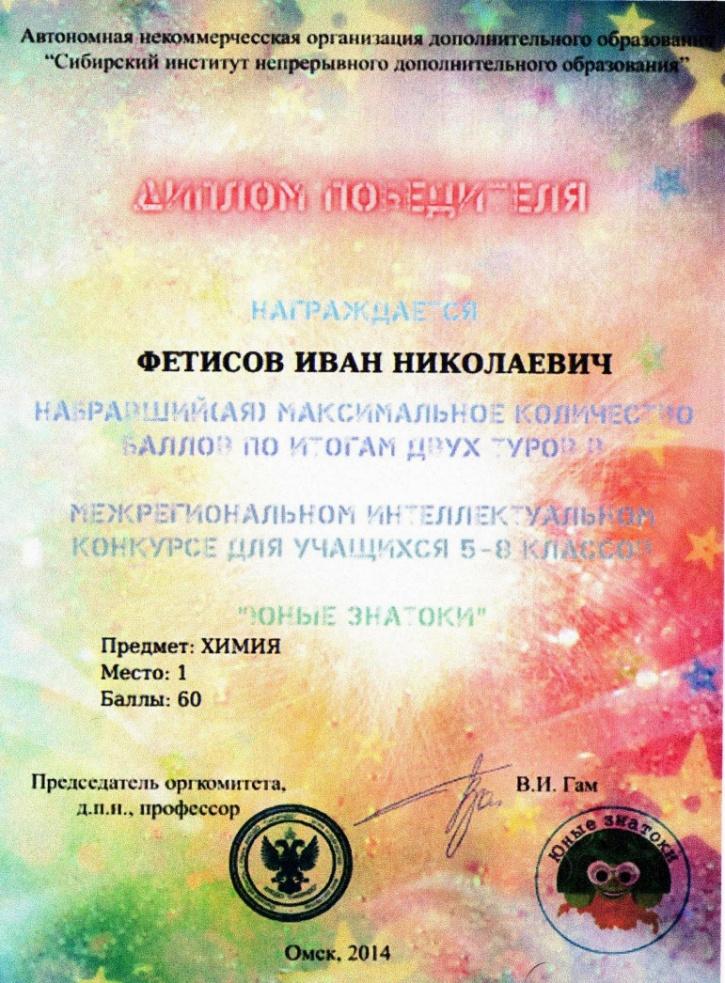 F:\документы ОНочевчук\4.2 победители\3 диплом 1 степени химия.jpg