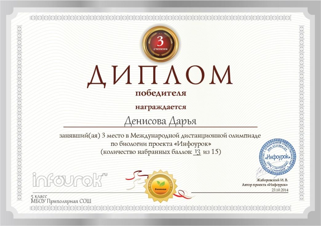 F:\документы ОНочевчук\4.2 победители\7 диплом 3 степени биология.jpg