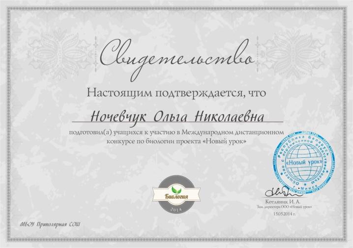 F:\документы ОНочевчук\4.5 проекты\Проект инфоурок биология 4.jpg