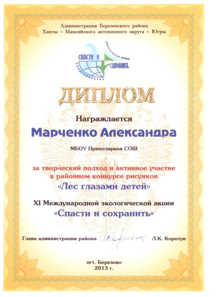 F:\документы ОНочевчук\4.2 победители\21 Спасти и сохранить диплом 3 степени.jpg