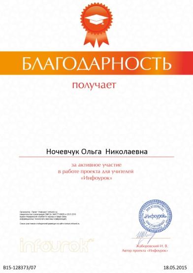 F:\документы ОНочевчук\4.5 проекты\Проект инфоурок 2.jpg