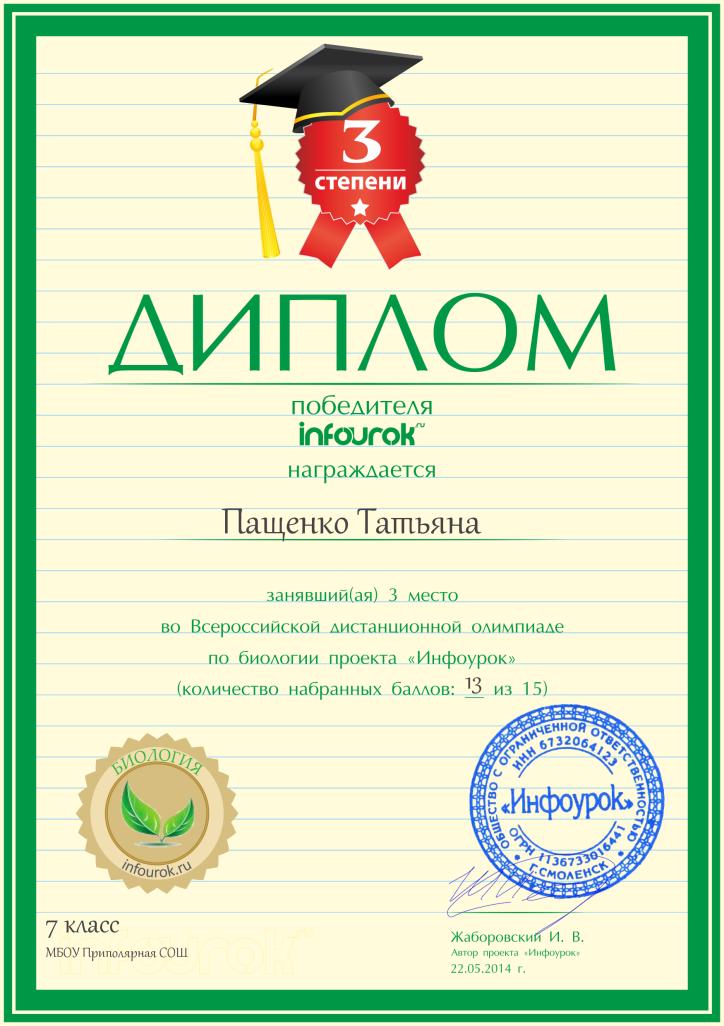F:\документы ОНочевчук\4.2 победители\12 диплом 3 степени биология.png