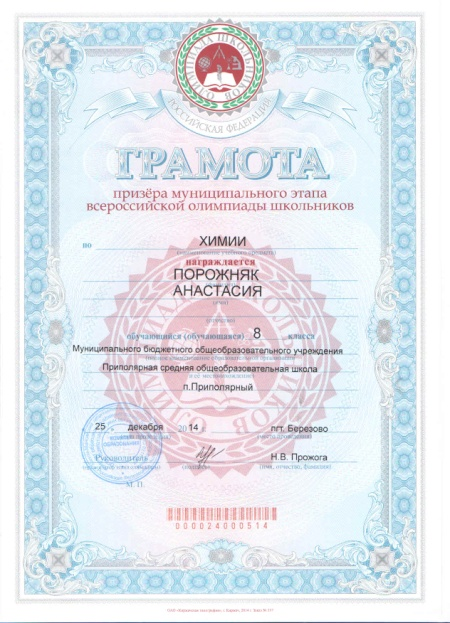 F:\документы ОНочевчук\районные грамоты\районные грамоты1.jpg