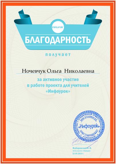 F:\документы ОНочевчук\4.5 проекты\Проект инфоурок 3.png