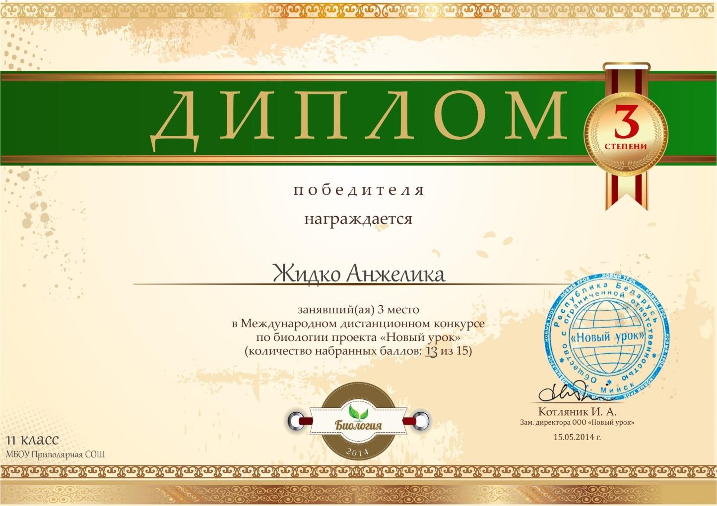 F:\документы ОНочевчук\4.2 победители\14 диплом 3 степени биология.JPG