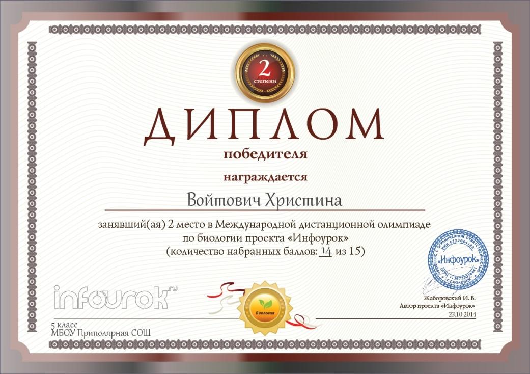 F:\документы ОНочевчук\4.2 победители\4 диплом 2 степени биология.jpg