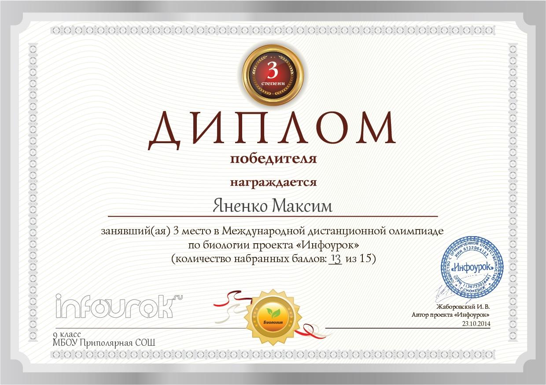 F:\документы ОНочевчук\4.2 победители\11 диплом 3 степени биология.jpg
