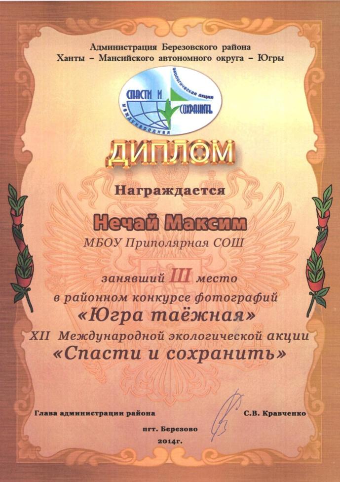 F:\документы ОНочевчук\4.2 победители\20 Спасти и сохранить диплом 3 степени.jpg