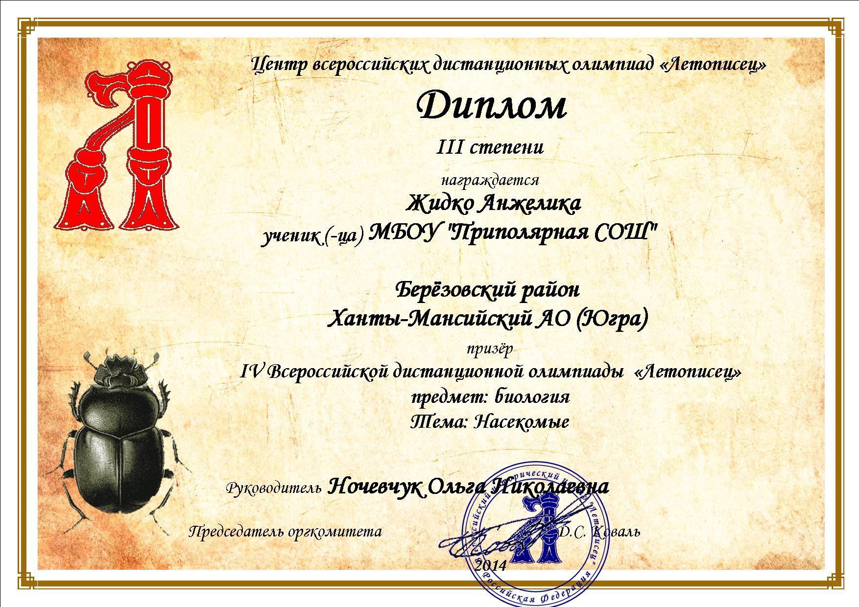 F:\документы ОНочевчук\4.2 победители\13 диплом 3 степени биология.jpg