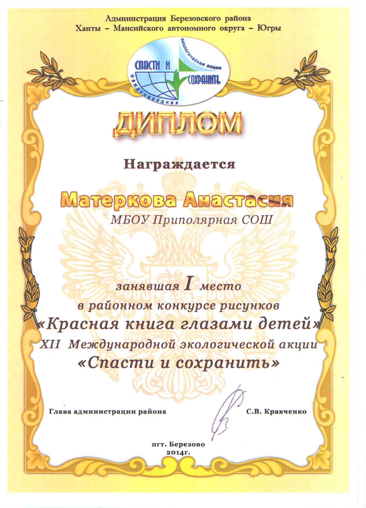 F:\документы ОНочевчук\4.2 победители\19 спасти и сохранить диплом 1 степени.jpg