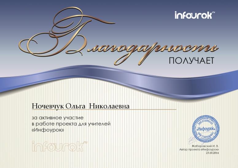 F:\документы ОНочевчук\4.5 проекты\Проект инфоурок 1.jpg