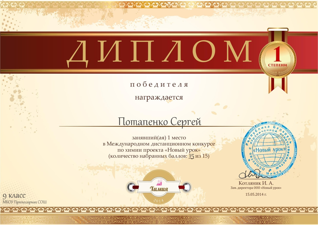F:\документы ОНочевчук\4.2 победители\1 диплом 1 степени химия.JPG
