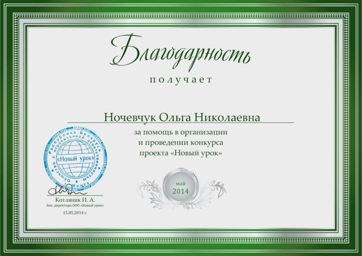 F:\документы ОНочевчук\4.5 проекты\Проект новый урок 8.jpg