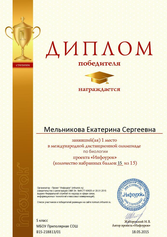 F:\документы ОНочевчук\4.2 победители\2 диплом 1 степени биология.jpg