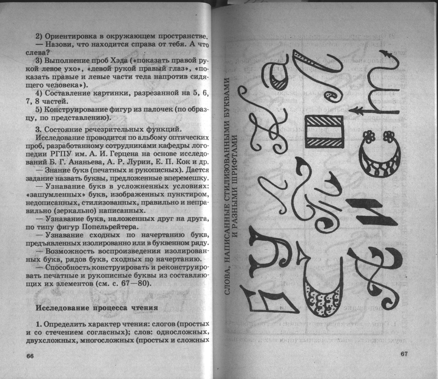 D:\\Лалаева,Венедиктова.Диагностика и коррекция нарушений чтения и письма\out-0034.jpeg