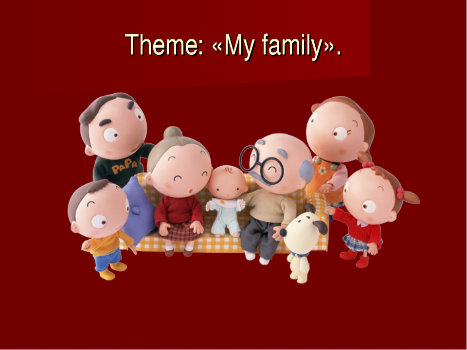 Theme: «My family».